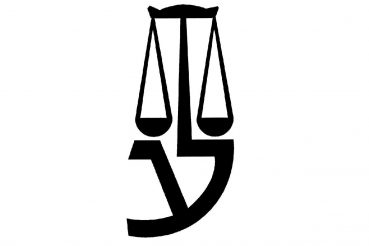 לוגו לשכה ריבוע 01